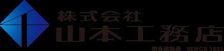 山本工務店