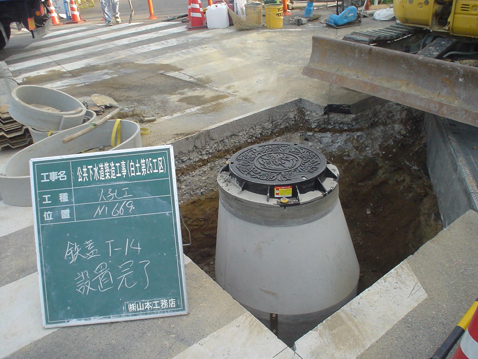公共下水道築造工事