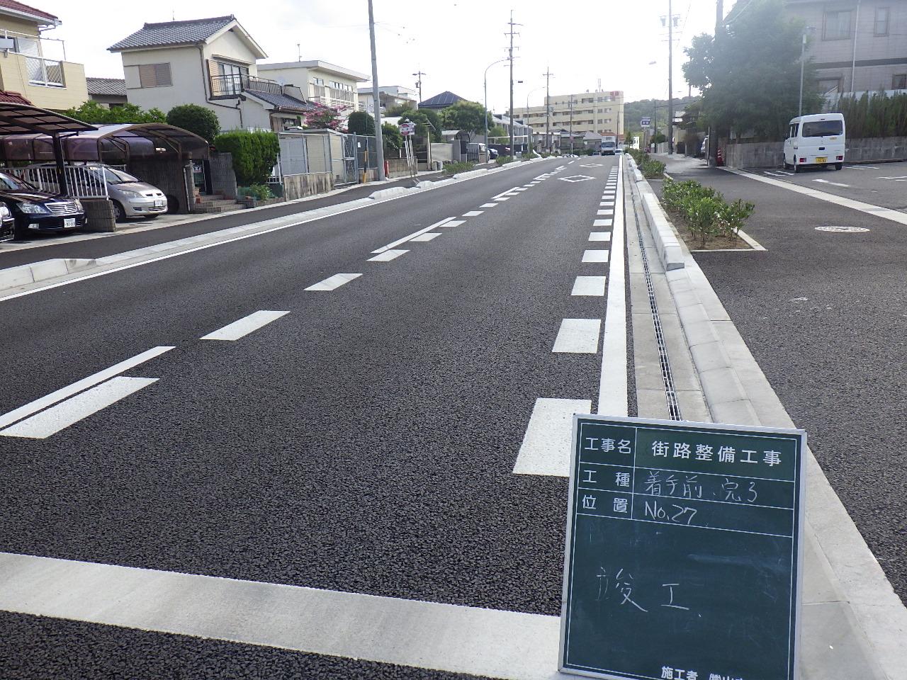 街路整備工事