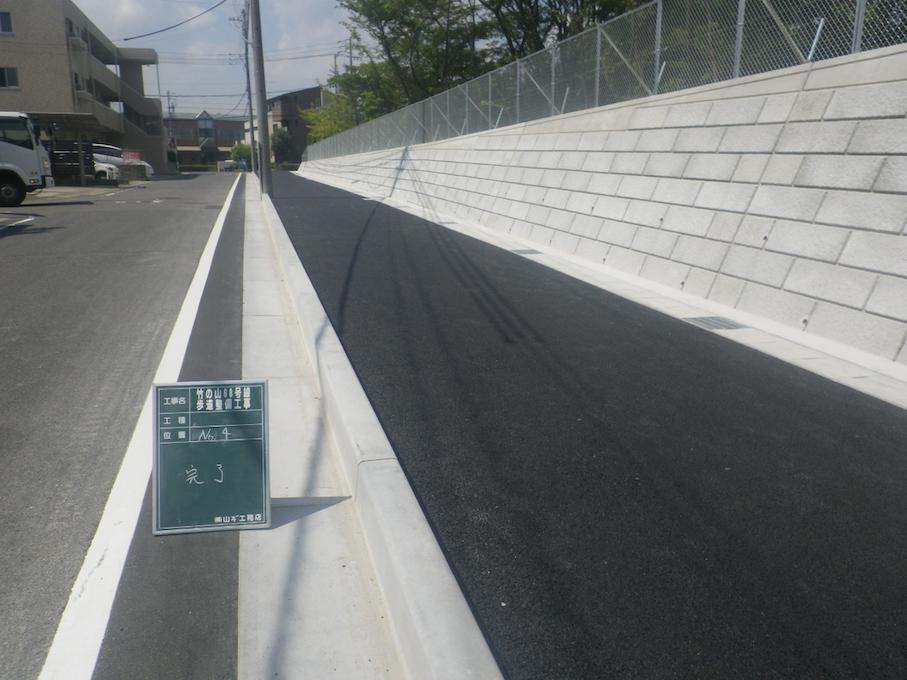 竹の山68号線 歩道整備工事